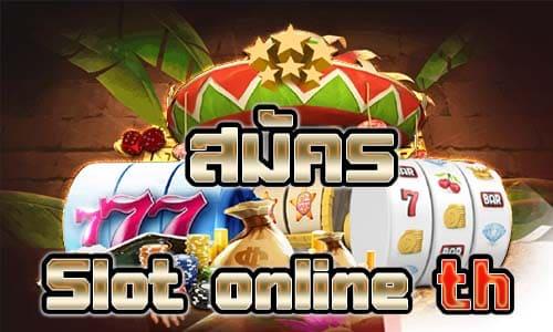 สมัคร Slot online th