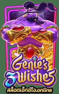 เกมสล็อต Genie's wishes