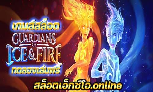 เกมสล็อต Guardians of ice & fire