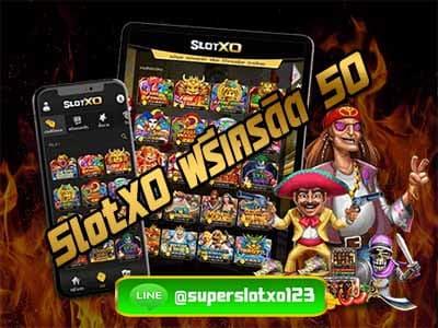 SlotXO ฟรีเครดิต 50